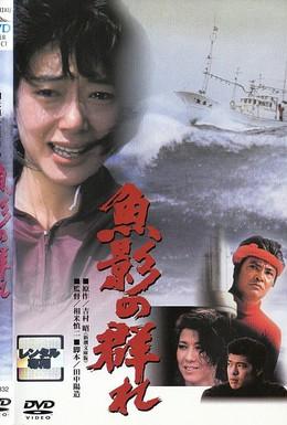 Постер фильма Улов (1983)
