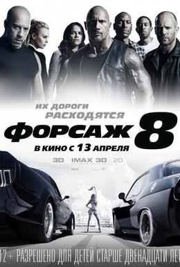 Постер фильма Форсаж 8 (2017)
