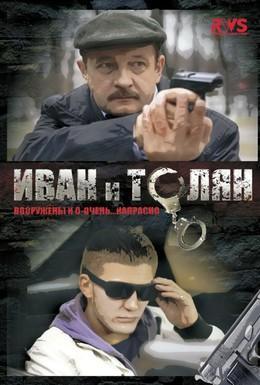 Постер фильма Иван и Толян (2011)