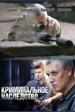 Постер фильма Криминальное наследство (2014)