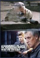 Криминальное наследство (2014)