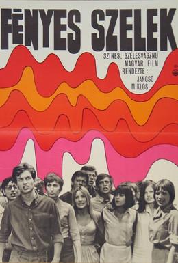 Постер фильма Светлые ветры (1969)