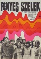 Светлые ветры (1969)