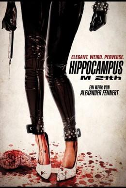 Постер фильма Гиппокампус: Монстры 21 века (2014)