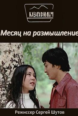 Постер фильма Месяц на размышление (1980)