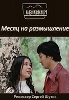Месяц на размышление (1980)