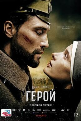 Постер фильма Герой (2016)