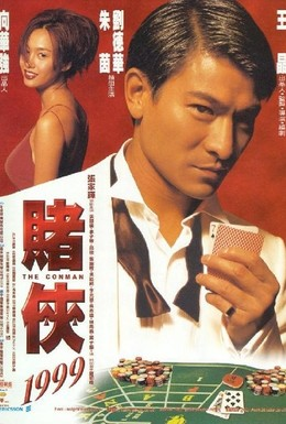 Постер фильма Кидала (1998)