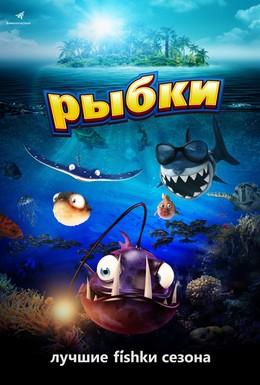 Постер фильма Рыбки (2016)