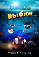 Рыбки (2016)