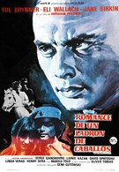 Роман конокрада (1971)