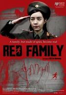 Красная семья (2013)