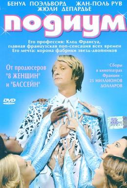 Постер фильма Подиум (2004)
