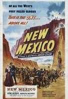 Нью-Мексико (1951)