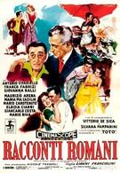 Римские рассказы (1955)