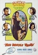 Вся правда (1958)