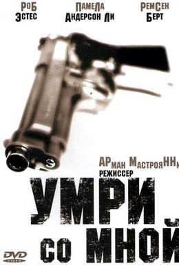 Постер фильма Умри со мной (1994)