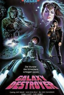 Постер фильма Битва за потерянную планету (1986)