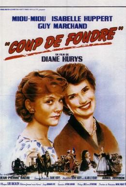 Постер фильма Любовь с первого взгляда (1983)
