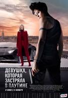 Девушка, которая застряла в паутине (2018)