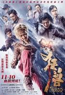 Край (2017)