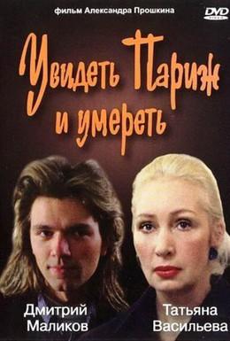 Постер фильма Увидеть Париж и умереть (1992)
