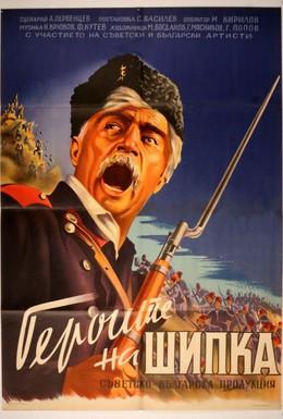 Постер фильма Герои Шипки (1954)