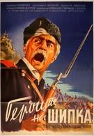 Герои Шипки (1954)