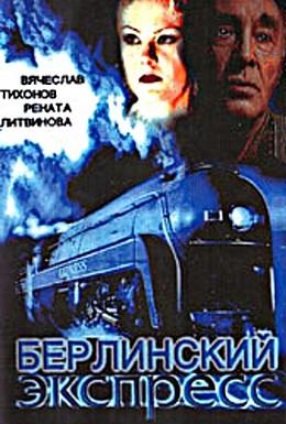 Постер фильма Берлинский экспресс (2002)
