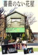 Цветочный магазин без роз (2008)