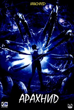 Постер фильма Арахнид (2001)