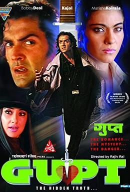 Постер фильма Тайна (1997)
