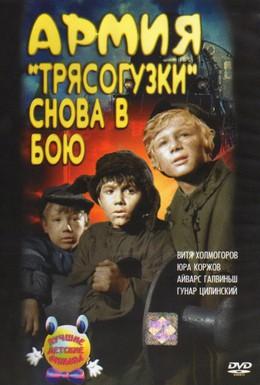 Постер фильма Армия Трясогузки снова в бою (1968)