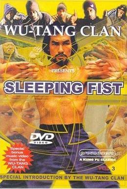 Постер фильма Спящий кулак (1979)