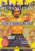 Спящий кулак (1979)