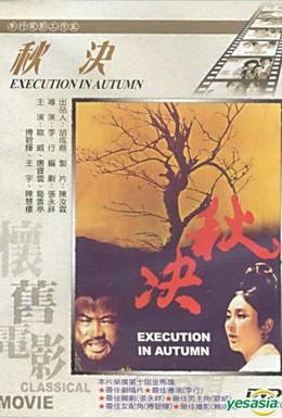 Постер фильма Осенняя казнь (1972)