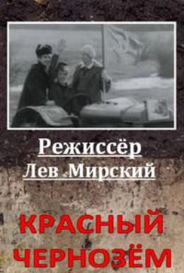 Постер фильма Красный чернозем (1977)