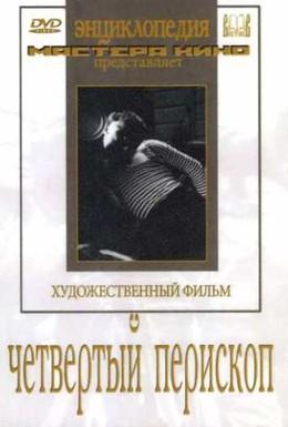 Постер фильма Четвертый перископ (1939)
