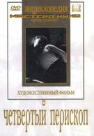 Четвертый перископ (1939)