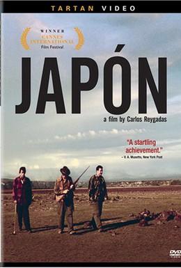 Постер фильма Япония (2002)