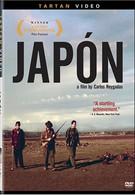 Япония (2002)