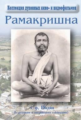 Постер фильма Шри Рамакришна Парамахамса (1979)