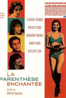 Постер фильма Время сексуального освобождения (2000)
