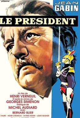 Постер фильма Президент (1961)