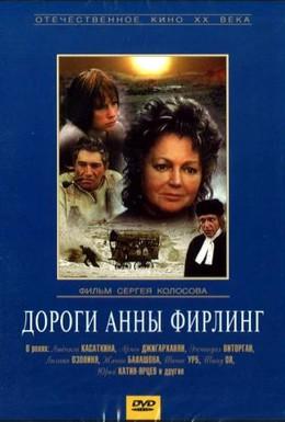Постер фильма Дороги Анны Фирлинг (1985)