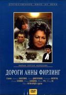 Дороги Анны Фирлинг (1985)