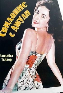 Постер фильма Свидание с Джуди (1948)