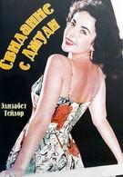 Свидание с Джуди (1948)