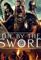 От меча и погибнет (2020)