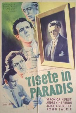 Постер фильма Смех в раю (1951)